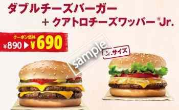 ダブルチーズバーガー+クアトロチーズワッパーJrセット 690円