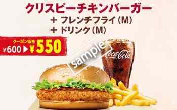 クリスピーチキンバーガー+フレンチフライM+ドリンクMセット 550円