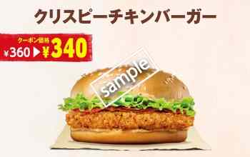 クリスピーチキンバーガー 340円