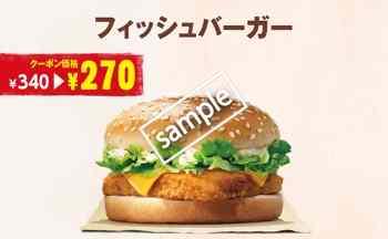 フィッシュバーガー270円