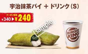宇治抹茶パイ+ドリンクS 240円