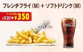 フレンチフライM+ドリンクM 350円