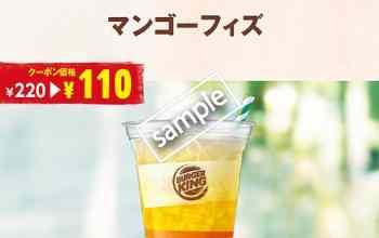 マンゴーフィズ 110円