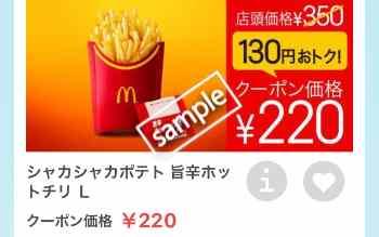 シャカシャカポテト 旨辛ホットチリ Lサイズ 220円