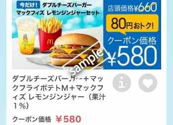 ダブルチーズバーガー+ポテトM+マックフィズ レモンジンジャー 580円