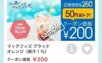 マックフィズ ブラッドオレンジ 200円