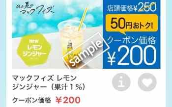 マックフィズ レモンジンジャー 200円