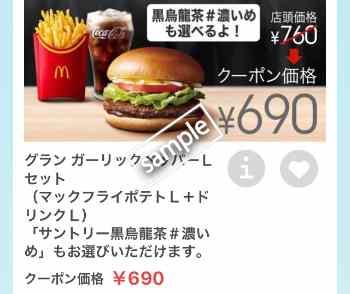 グランガーリックペッパー+ポテトL+ドリンクL 690円