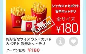 ポテト全サイズ(S/M/L)+旨辛ホットチリ 180円