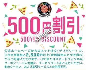500円割り引き(メルマガ)