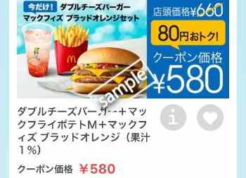 ダブルチーズバーガー+ポテトM+マックフィズ ブラッドオレンジ 580円