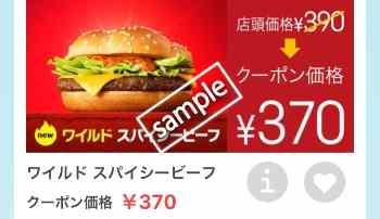 ワイルドスパイシービーフ単品 370円