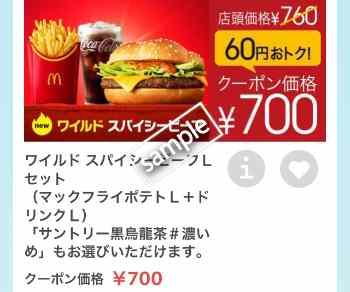 ワイルドスパイシービーフ+ポテトL+ドリンクLセット 700円
