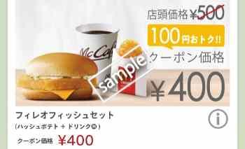 フィレオフィッシュ+ハッシュポテト+ドリンクMセット400円(スゴ得)
