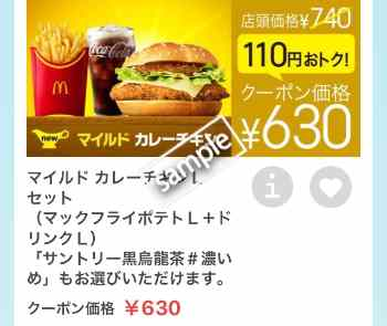 マイルドカレーチキン+ポテトL+ドリンクLセット 630円