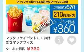 ポテトL+お好きなマックフィズ 360円
