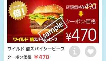 ワイルド倍スパイシービーフ単品 470円