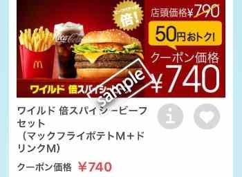 ワイルド倍スパイシービーフ+ポテトM+ドリンクMセット 740円