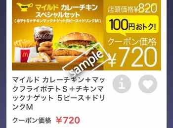 マイルドカレーチキン+ポテトS+ナゲット5ピース+ドリンクM 720円