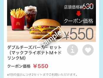 ダブルチーズバーガー+ポテトM+ドリンクMセット550円