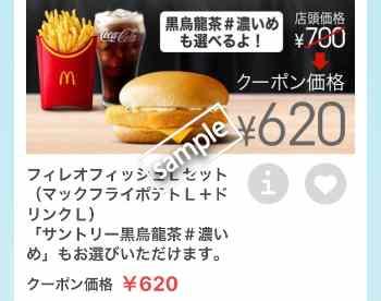 フィレオフィッシュ+ポテトL+ドリンクLセット620円