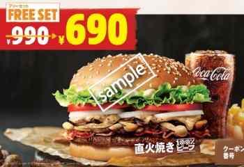 キノコワッパー+ポテトM+ドリンクM 690円