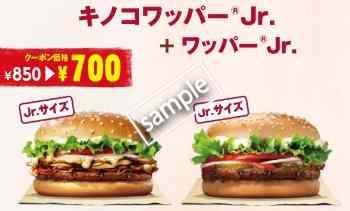 キノコワッパーJr+ワッパーJr 700円