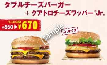 ダブルチーズバーガー+クアトロチーズワッパーJrセット 670円