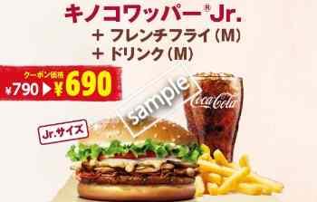 キノコワッパーJr+ポテトM+ドリンクM 690円