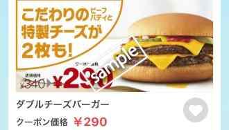 ダブルチーズバーガー単品 290円
