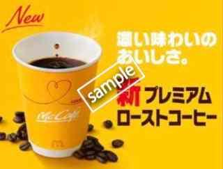 プレミアムローストコーヒーM単品 120円