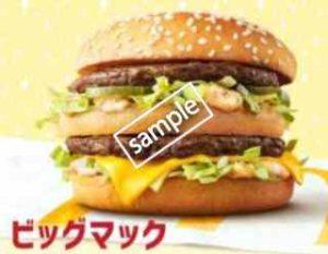 ビッグマック単品 370円