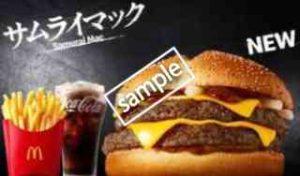 サムライマック!炙り醤油風ダブル肉厚ビーフ+ポテトM+ドリンクM