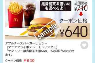 ダブルチーズバーガー+ポテトL+ドリンクL 640円