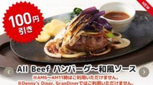 All Beef ハンバーグ 和風ソース