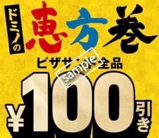 恵方巻&ピザサンド全品 100円引き