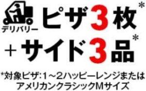 1〜2ハッピーレンジまたはアメリカンクラシックMピザ3枚+サイド3品