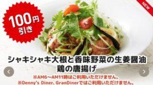 シャキシャキ大根と香味野菜の生姜醤油鶏の唐揚げ
