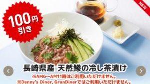 長崎県産 天然鯵の冷し茶漬け
