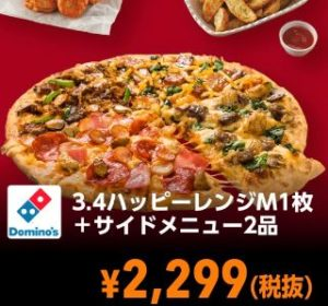 デリバリー限定!3・4ハッピーMピザ1枚+サイドメニュー2品