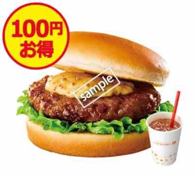 ハニマス 肉厚ハンバーガー ドリンクS