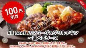 All Beef ハンバーグ&グリルチキン