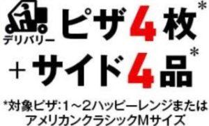 1〜2ハッピーレンジまたはアメリカンクラシックMピザ4枚+サイド4品