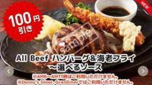 All Beef ハンバーグ&海老フライ
