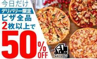デリバリー限定! ピザ全品2枚以上で50%OFF