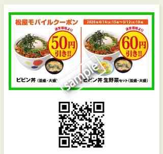 ビビン丼50円引きorビビン丼セット60円引き
