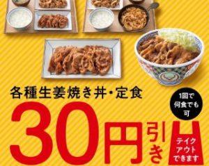 各種生姜焼き丼・定食