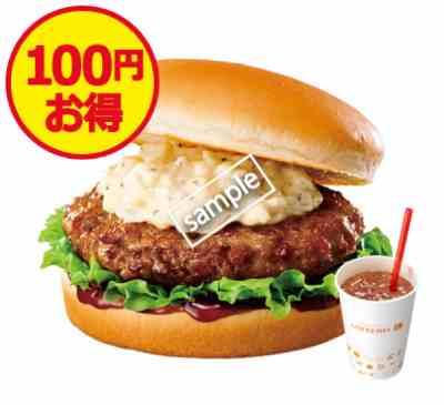 タルてり 肉厚ハンバーガー ドリンクS