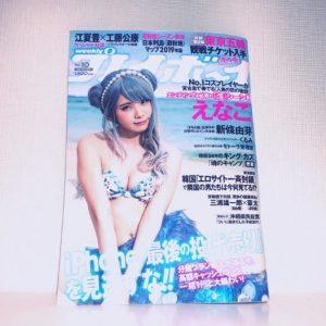 週刊プレイボーイにインタビューが掲載されました