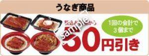 うなぎ商品50円引き(モバイル会員クーポン)